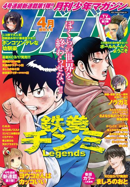 月刊少年マガジン 2017年4月号(3月6日発売)