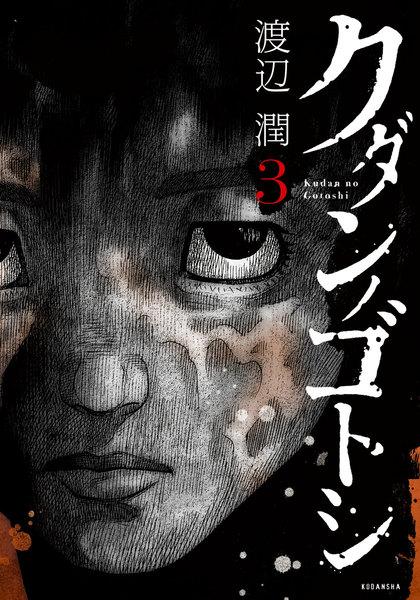 クダンノゴトシ3巻の無料立ち読みはコチラ!?