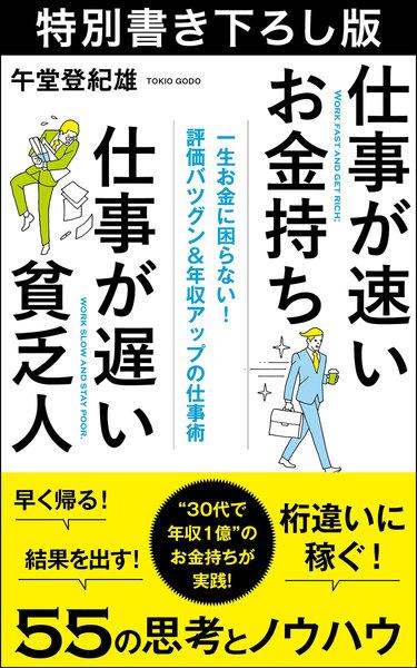 無料でビジネス書を読めるebookjapanはオススメ