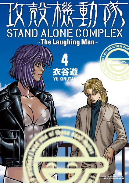 攻殻機動隊 STAND ALONE COMPLEX 〜The Laughing Man〜4巻