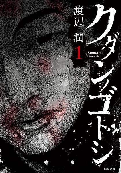 クダンノゴトシ1巻の無料立ち読みはコチラ!?