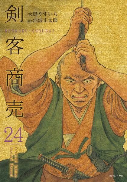 剣客商売(けんかくしょうばい)24巻