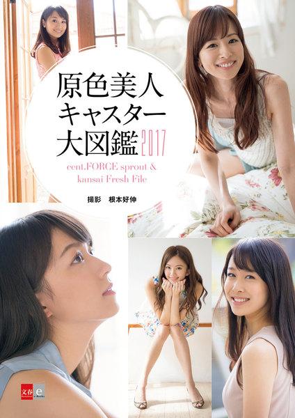 原色美人キャスター大図鑑2017 cent.FORCE sprout & kansai Fresh File 文春e-Books