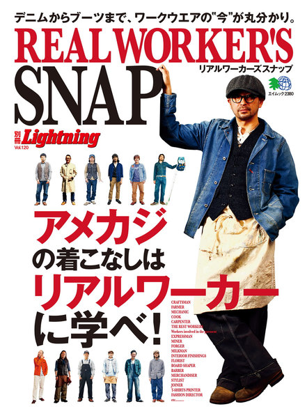 別冊Lightningシリーズ Vol.120 REAL WORKER'S SNAP