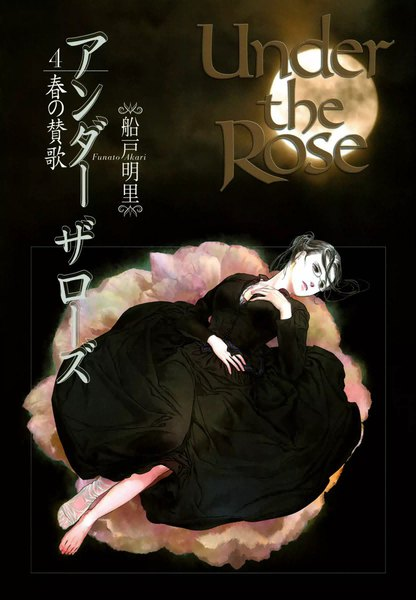 Under the Rose (4) 春の賛歌 - 漫画