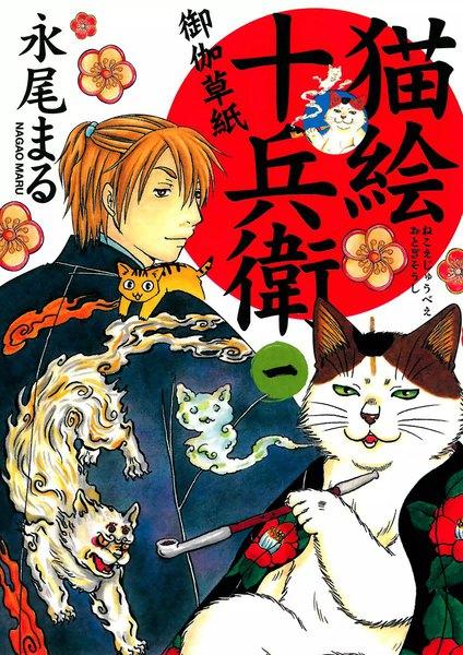 猫絵十兵衛 御伽草紙