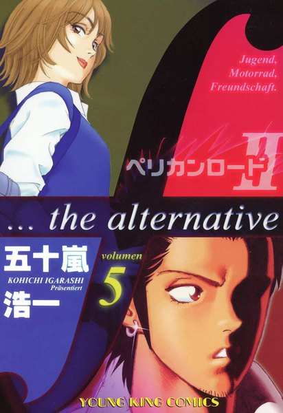 ペリカンロードII F…the alternative (5)