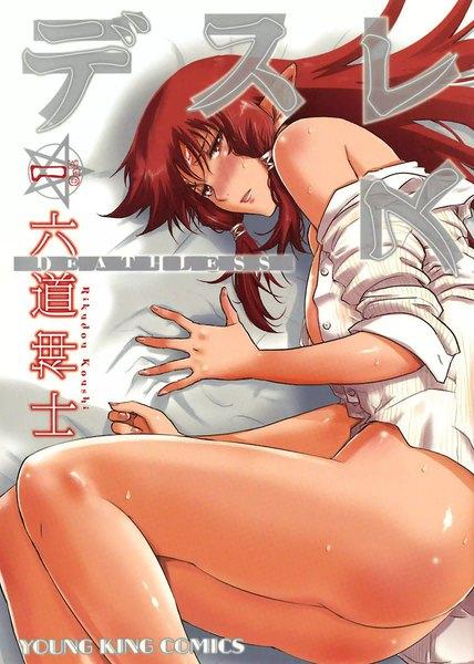 「デスレス1巻」の無料立ち読みはコチラ!?