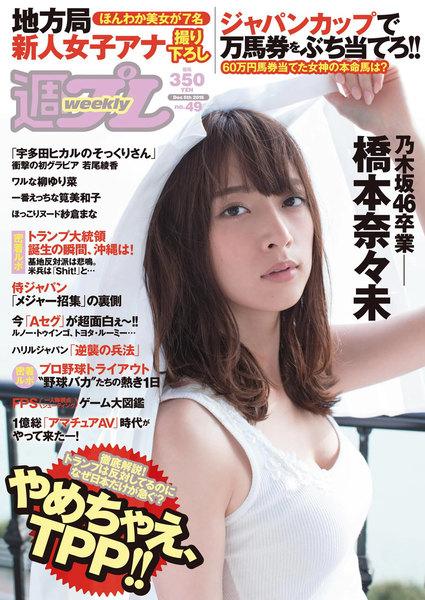週プレ(週刊プレイボーイ)2016年12月5日号No.49