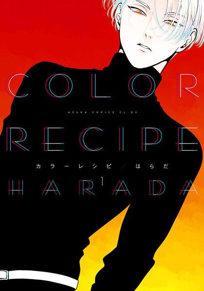 カラーレシピ(COLOR RECIPE)
