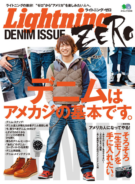 別冊Lightningシリーズ Lightning ZERO DENIM ISSUE