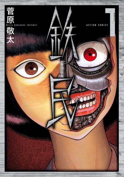 「鉄民1巻」の無料立ち読みはコチラ!?