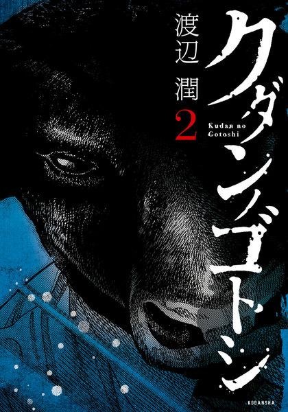 クダンノゴトシ2巻の無料立ち読みはコチラ!?