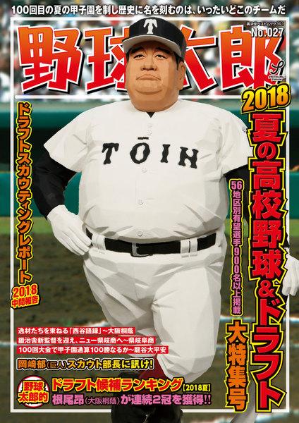 星野高校野球部 -  年/埼玉県の高校野球 - 球 …