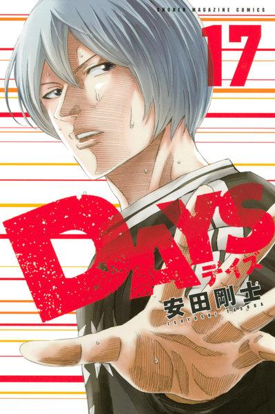 DAYS(デイズ)17巻