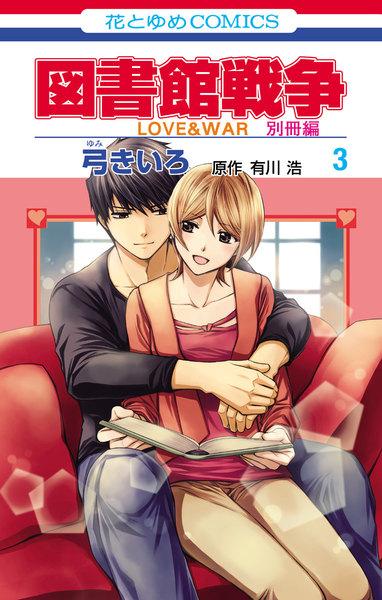 図書館戦争 LOVE&WAR 別冊編3巻