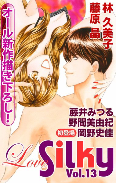 Love Silky Vol.13 - 漫画