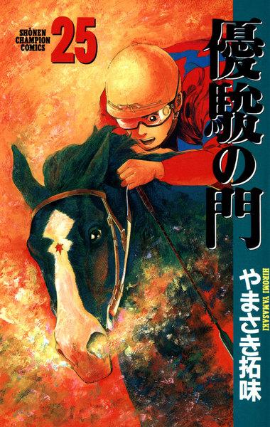 優駿の門 25巻