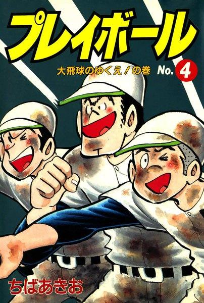 プレイボール (漫画)の画像 p1_8