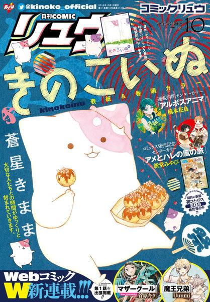 月刊COMICリュウ 2016年10月号(8月19日発売)