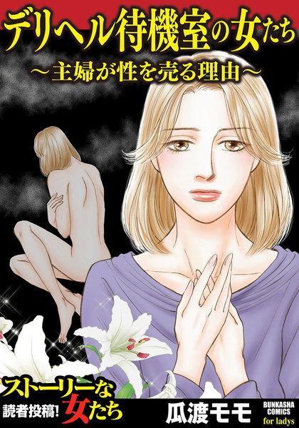 デリヘル待機室の女たちの無料立ち読みはコチラ!?