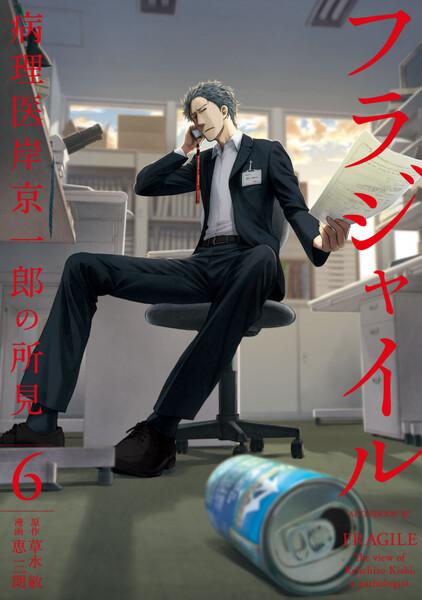 フラジャイル 病理医岸京一郎の所見6巻
