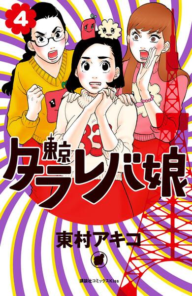 東京タラレバ娘4巻