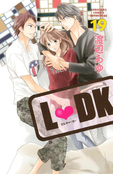 L・DK(エルディーケー)19巻
