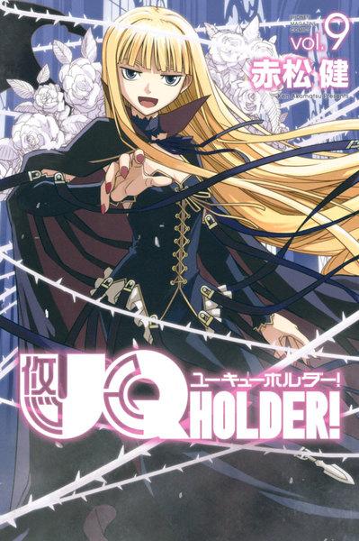 UQ HOLDER!(ユーキューホルダー)9巻