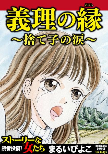 義理の縁~捨て子の涙~ - 漫画