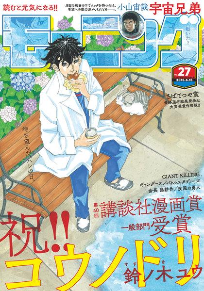 モーニング 2016年27号(6月2日発売)