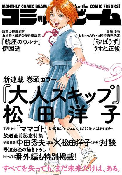 月刊コミックビーム 2016年9月号