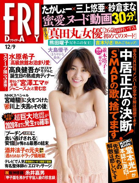 FRIDAY(フライデー)2016年12月9日号(11月25日発売)