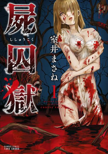 屍囚獄1巻の無料立ち読みはコチラ!?