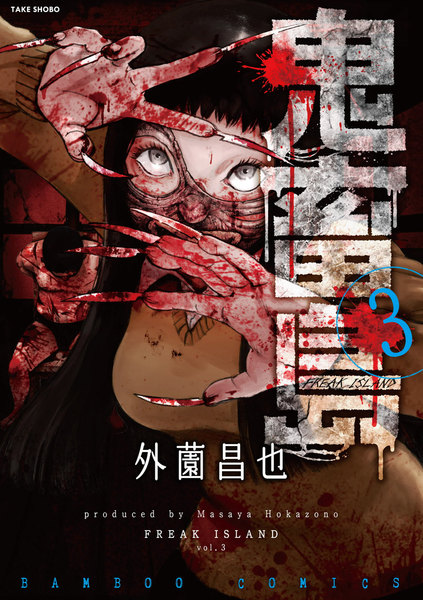 鬼畜島3巻の無料立ち読みはコチラ!?