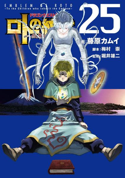 ドラゴンクエスト列伝 ロトの紋章〜紋章を継ぐ者達へ〜25巻