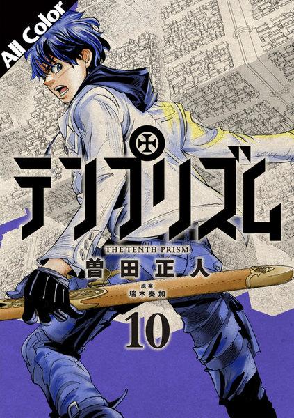 テンプリズム(オールカラー版)10巻