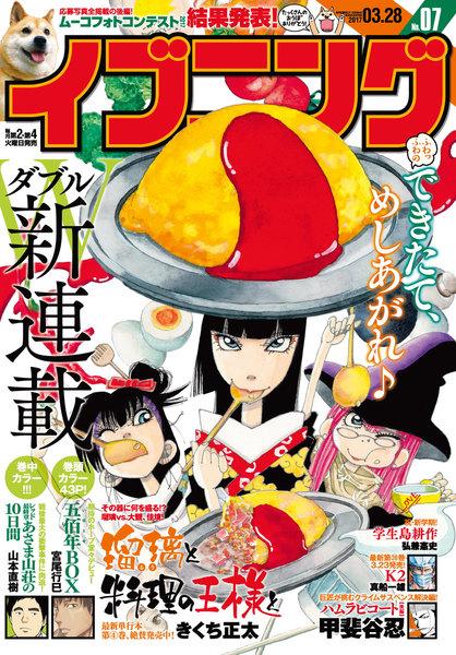 イブニング 2017年7号(3月14日発売)