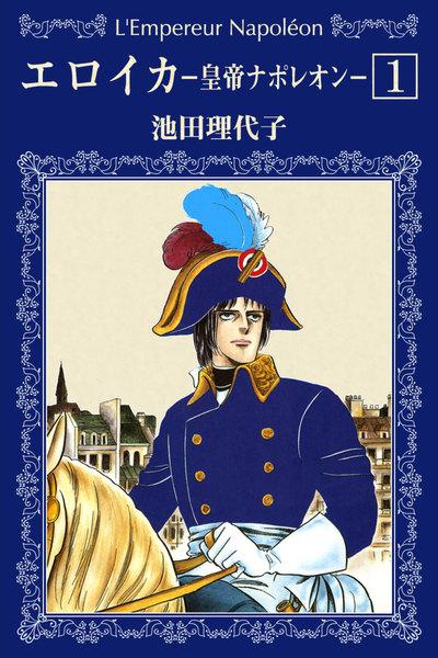 エロイカ−皇帝ナポレオン−