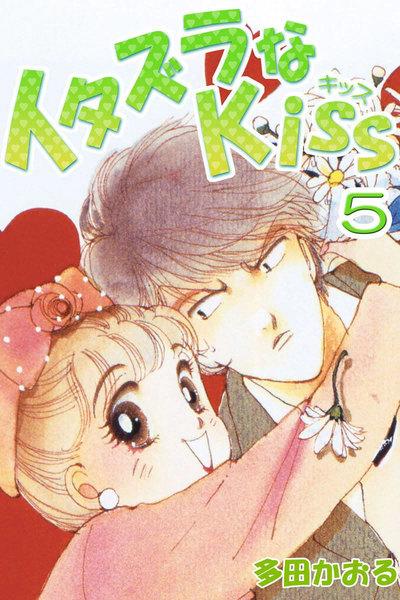イタズラなKiss5巻電子コミック版