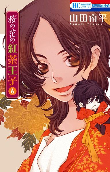 桜の花の紅茶王子 6巻