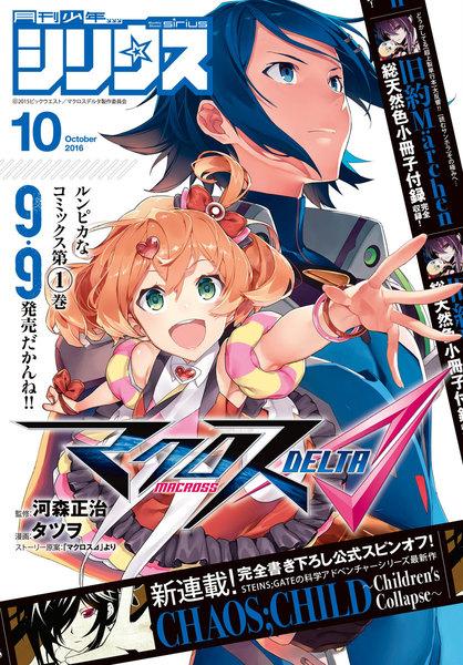 月刊少年シリウス 2016年10月号(8月26日発売)