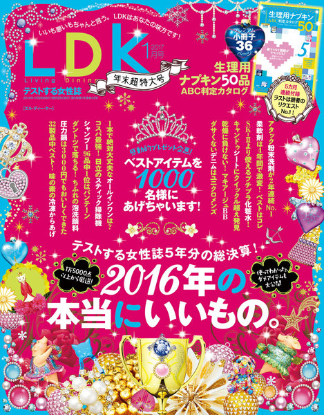 LDK(エル・ディー・ケー)2017年1月号(11月28日発売)