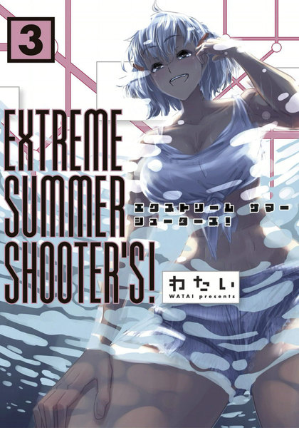EXTREME SUMMER SHOOTER'S!3巻の無料立ち読みはコチラ!?