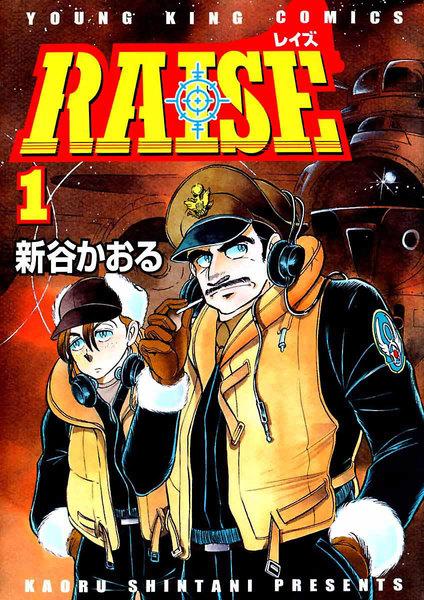 RAISE(レイズ)