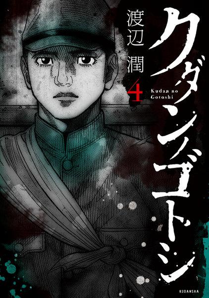 クダンノゴトシ4巻の無料立ち読みはコチラ!?