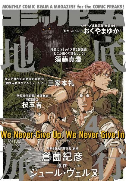 月刊コミックビーム 2017年4月号(3月11日発売)