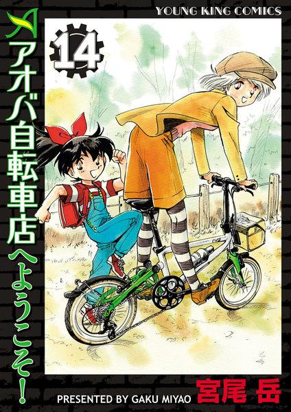 アオバ自転車店へようこそ!14巻