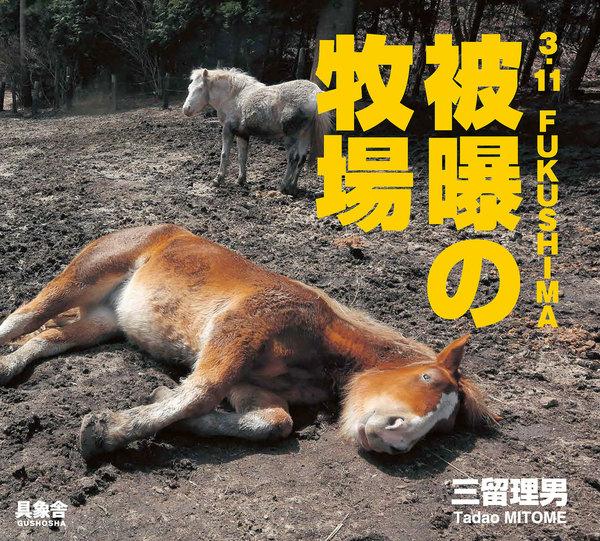 【社会・報道】被曝の牧場 3・11 FUKUSHIMA