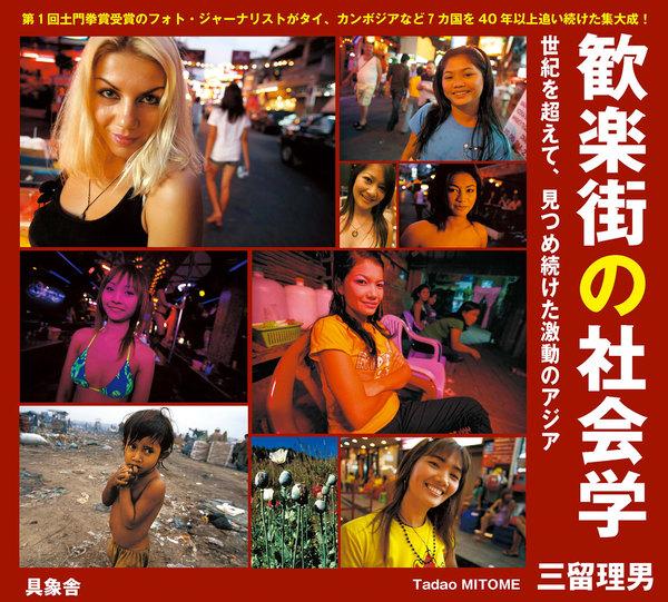 【社会・報道】歓楽街の社会学 世紀を超えて、見つめ続けた激動のアジア